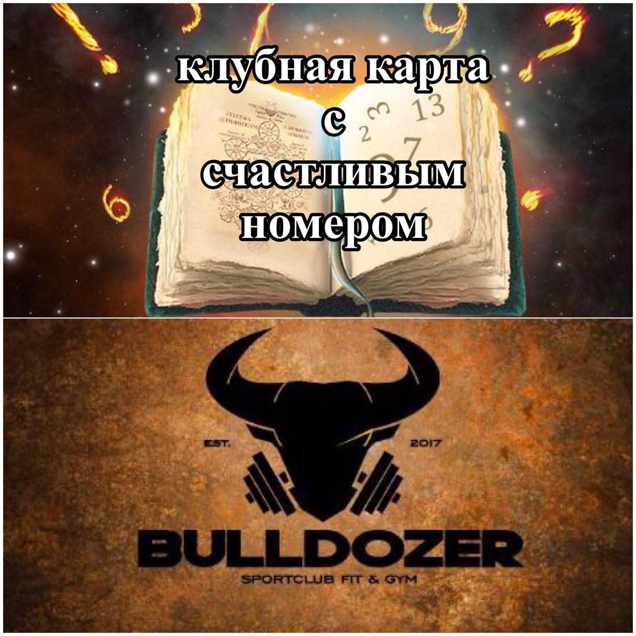 BULLDOZER спортивный клуб