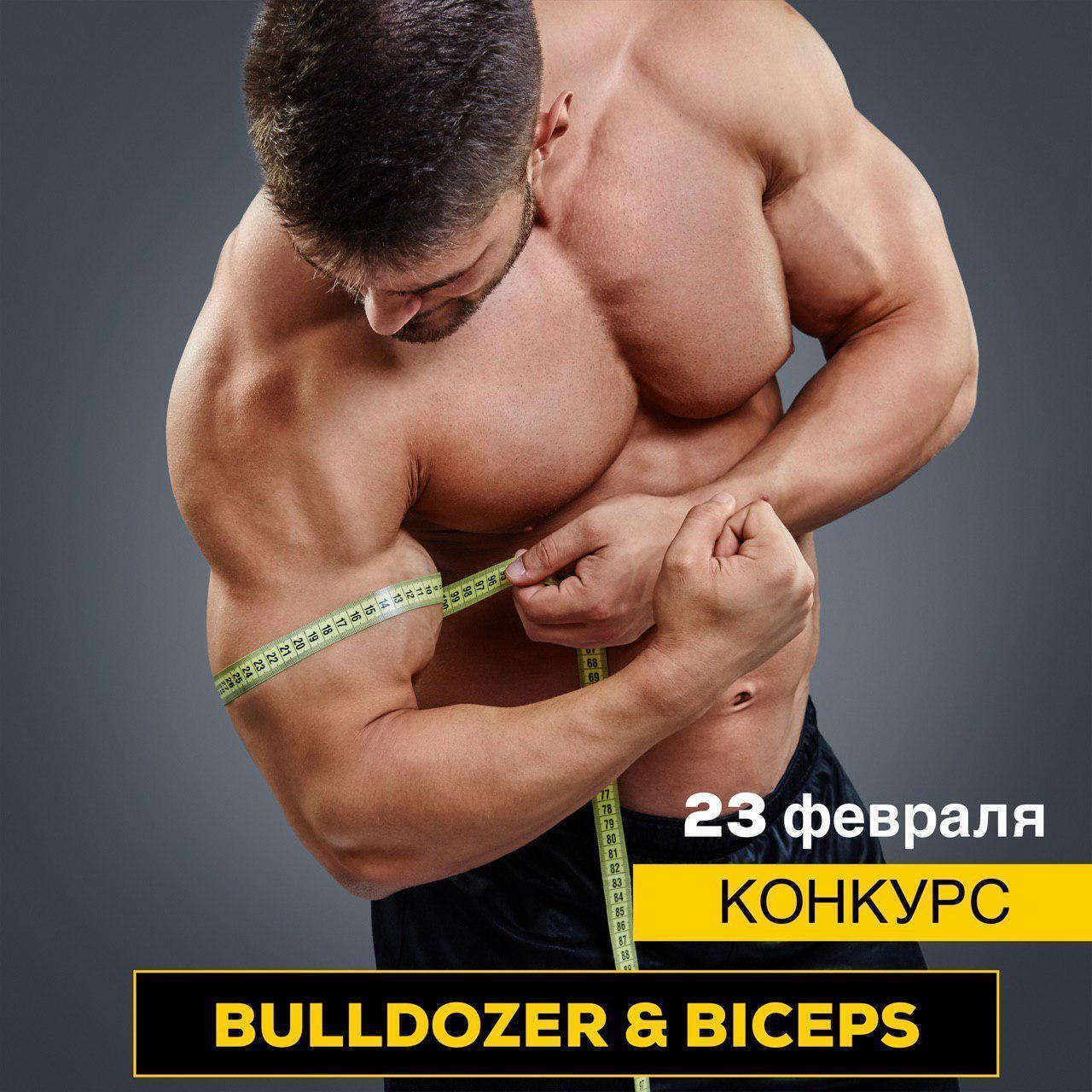 Конкурс февраля: BULLDOZER & BICEPS