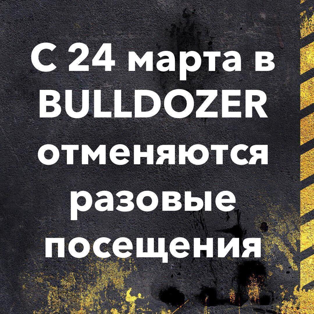 В течение года все желающие могли посетить BULLDOZER, оплатив разовое посещение